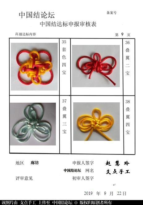 中国结论坛 支点手工--高级达标申请稿件  中国绳结艺术分级达标审核 203625rr3esr8zahq6eehr