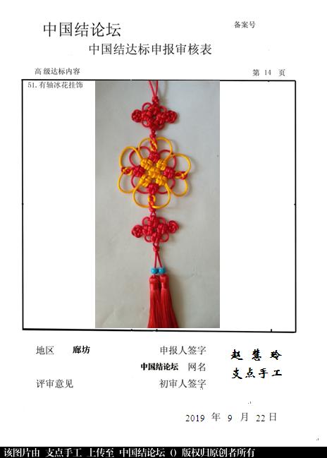 中国结论坛 支点手工--高级达标申请稿件  中国绳结艺术分级达标审核 203628pn9vro58cz48775b