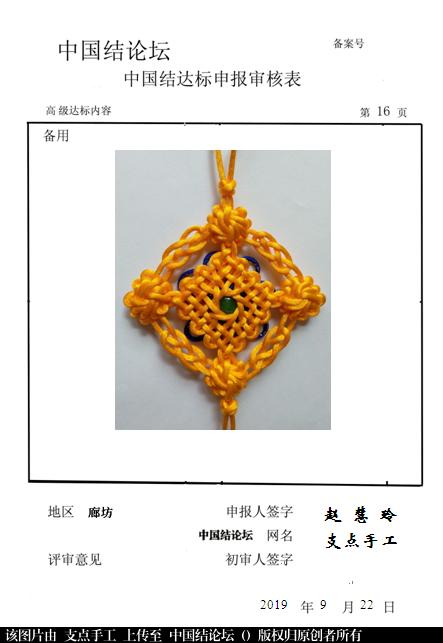 中国结论坛 支点手工--高级达标申请稿件  中国绳结艺术分级达标审核 203629md8qpzg44k5y845s