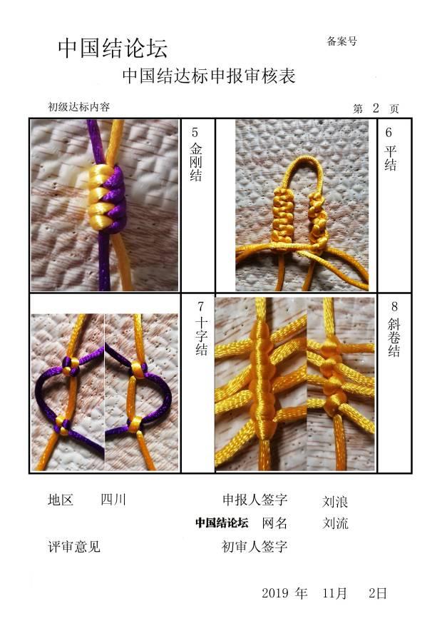 中国结论坛   中国绳结艺术分级达标审核 145836etcceyegexca4hjl