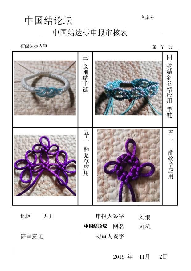 中国结论坛   中国绳结艺术分级达标审核 145837a7hoozd8a1jwaldf