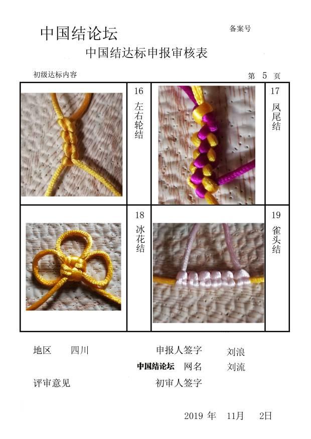 中国结论坛   中国绳结艺术分级达标审核 145837dr558bc1d8w0h14m