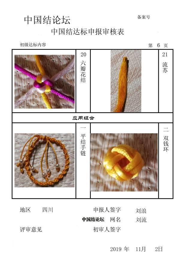 中国结论坛   中国绳结艺术分级达标审核 145837ffzfl2e3bg002bee