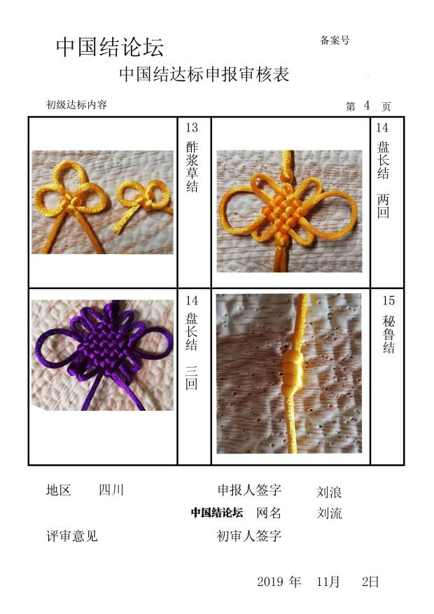 中国结论坛   中国绳结艺术分级达标审核 145837h8kliw8omlfawjhi