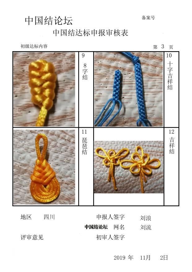 中国结论坛   中国绳结艺术分级达标审核 145837m3ftfxxlfb1bzz1t