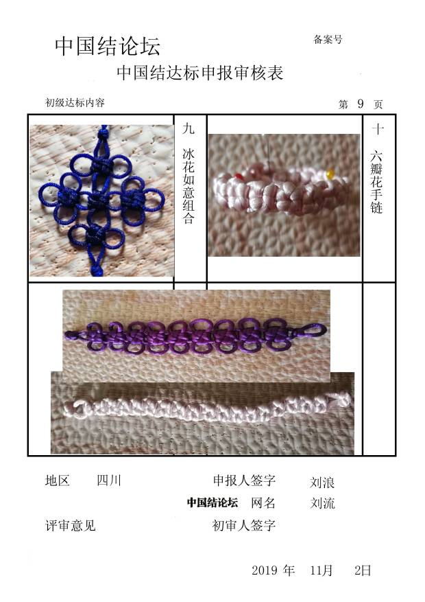 中国结论坛   中国绳结艺术分级达标审核 145837x7uzycv80kdsz8dk