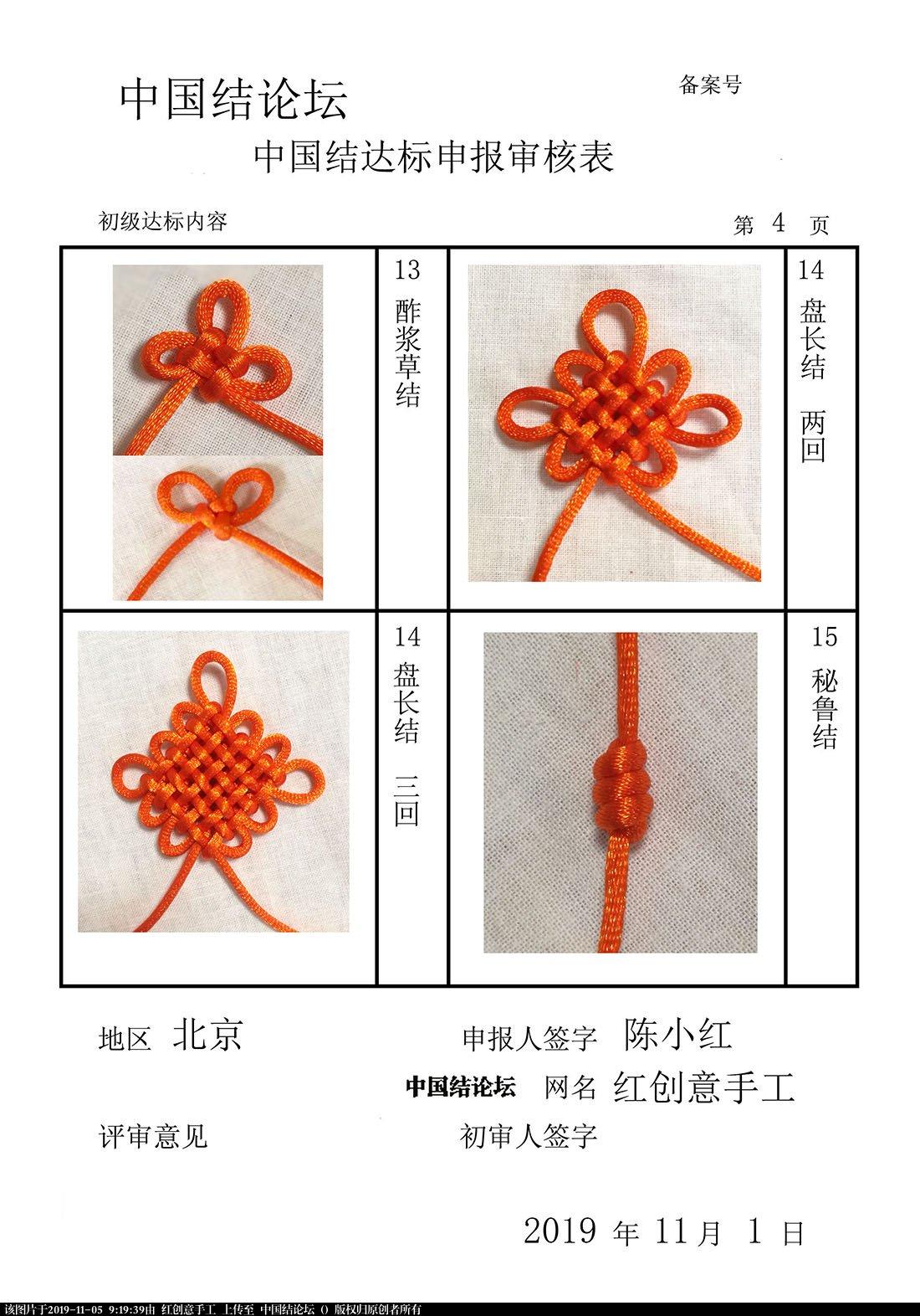中国结论坛 陈小红+初级申请稿件  中国绳结艺术分级达标审核 091756zaaaxtzabjs8azaa