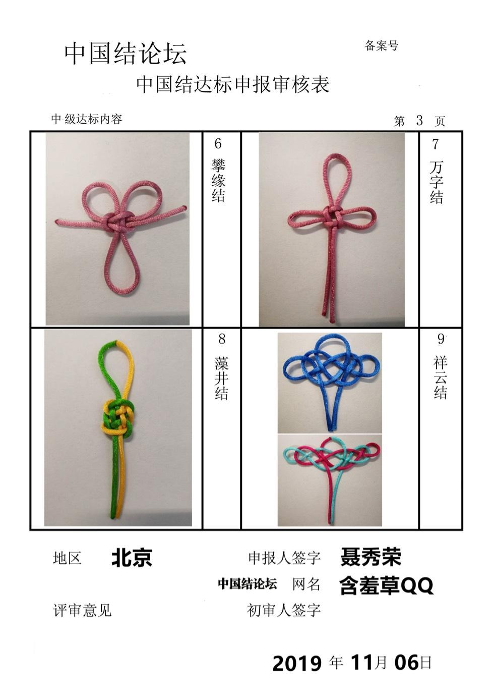 中国结论坛 含羞草QQ-中级达标申请稿件  中国绳结艺术分级达标审核 115141hwdn8wxsg4z3zm4n