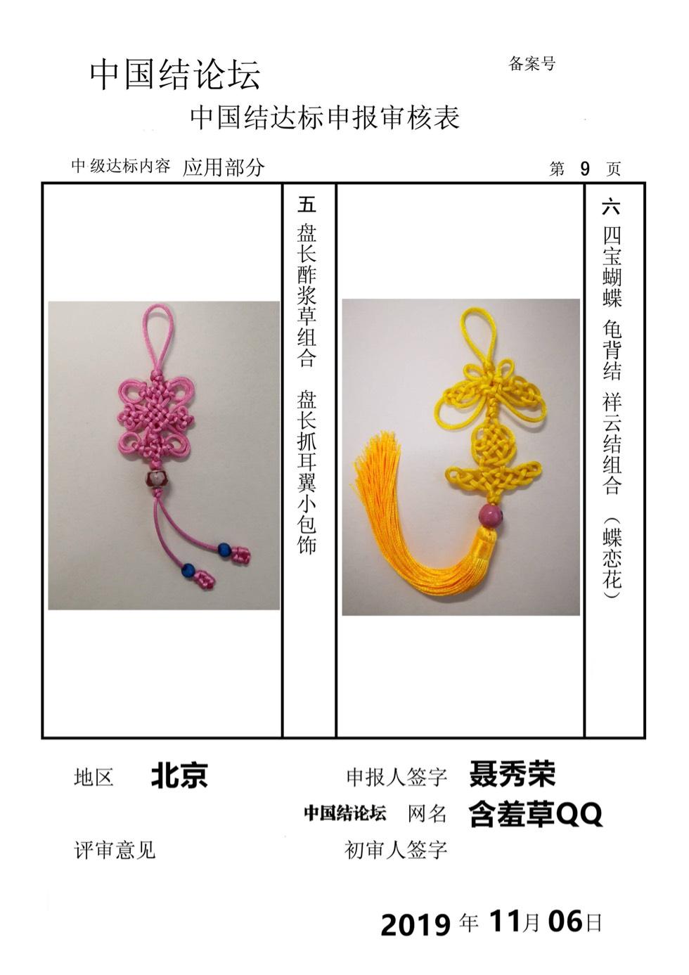 中国结论坛 含羞草QQ-中级达标申请稿件  中国绳结艺术分级达标审核 115147md4im44hl7x74705