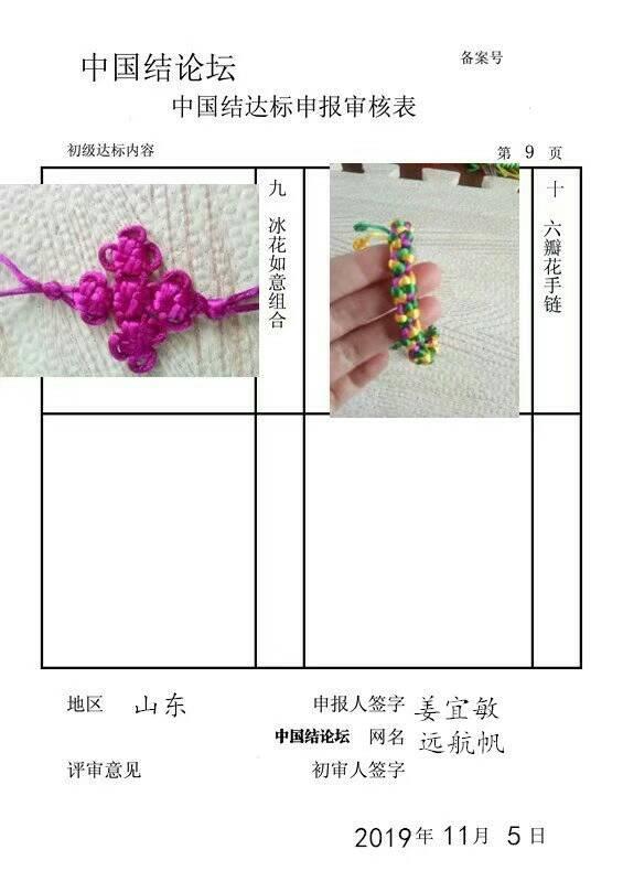中国结论坛 姜宜敏+初级达标申请稿件  中国绳结艺术分级达标审核