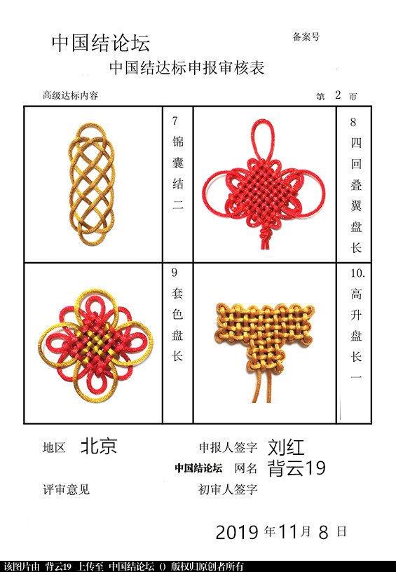 中国结论坛 背云19-高级达标申请稿件  中国绳结艺术分级达标审核 191830cju4hg2piehgzoje