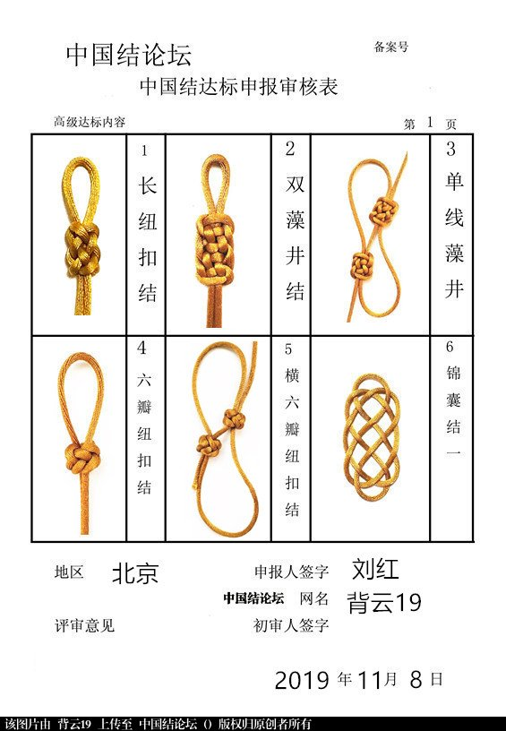 中国结论坛 背云19-高级达标申请稿件  中国绳结艺术分级达标审核 191830n60xmxz66ndxnt96