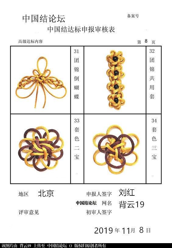 中国结论坛 背云19-高级达标申请稿件  中国绳结艺术分级达标审核 191831bw8m5m0q1z55bkgm