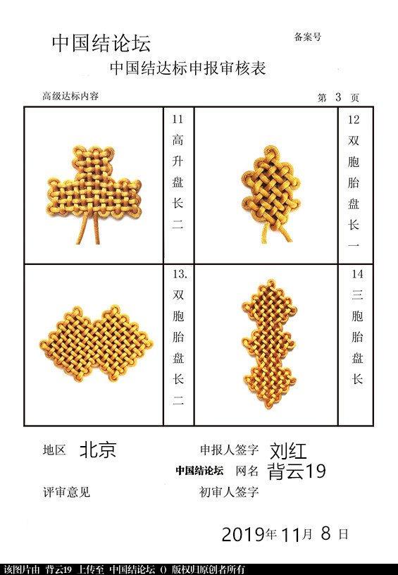 中国结论坛 背云19-高级达标申请稿件  中国绳结艺术分级达标审核 191831nmue0zmcuw86ydu3