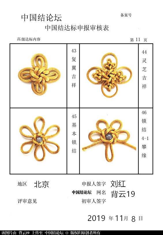 中国结论坛 背云19-高级达标申请稿件  中国绳结艺术分级达标审核 191832urfzb4z1kdqk01qk