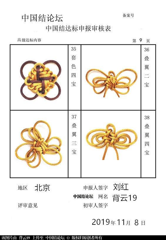 中国结论坛 背云19-高级达标申请稿件  中国绳结艺术分级达标审核 191832wd34rhkkhakrpkkh