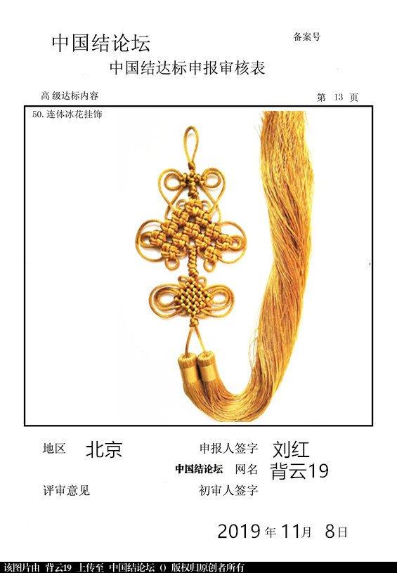 中国结论坛 背云19-高级达标申请稿件  中国绳结艺术分级达标审核 191833aci4vc8gh0242i8i