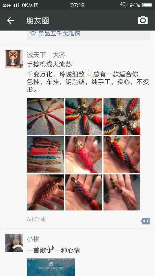中国结论坛 大家一直感兴趣的,来多几个图片看看,欢迎  结艺互助区
