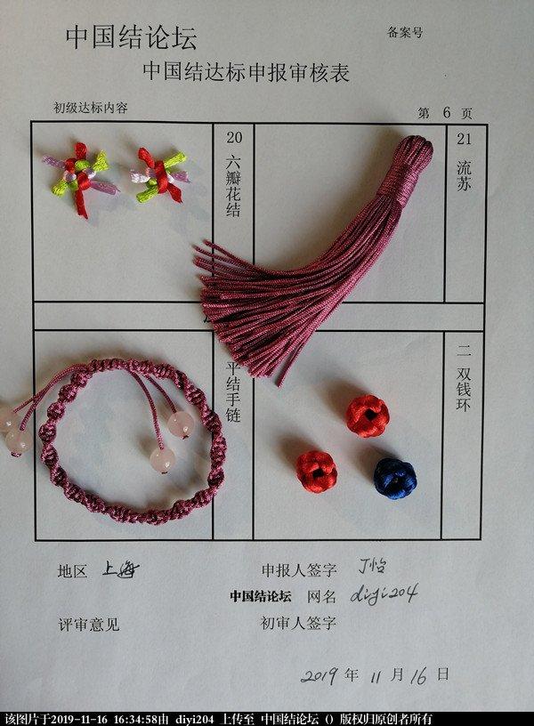 中国结论坛 diyi204-初级提交审核  中国绳结艺术分级达标审核 163443ql6w77724ox7jxxk