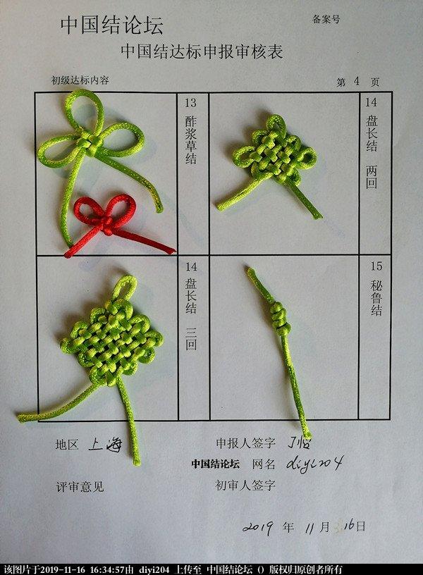 中国结论坛 diyi204-初级提交审核  中国绳结艺术分级达标审核 163444cokt44b45kvaw42l