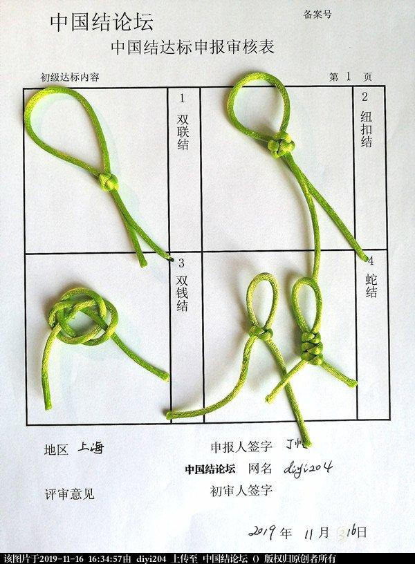 中国结论坛 diyi204-初级提交审核  中国绳结艺术分级达标审核 163444difamyatiuia7tai