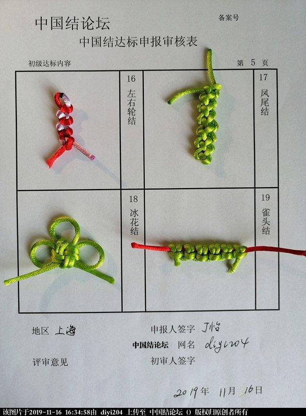 中国结论坛 diyi204-初级提交审核  中国绳结艺术分级达标审核 163444hcdp9cacx0daim03