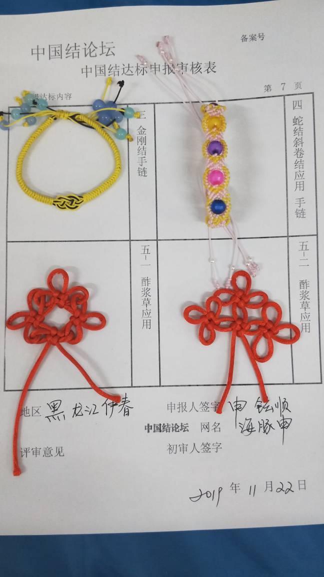 中国结论坛 [初级提交审核]海豚申十初级审核稿件修改  中国绳结艺术分级达标审核 165623bb4xq4x4xvmtqm78
