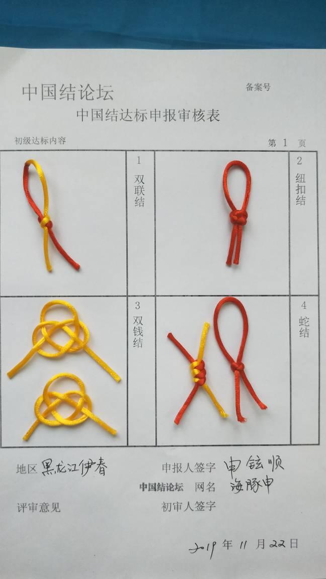 中国结论坛   中国绳结艺术分级达标审核 090057ebmdbo6qcbrvtaot