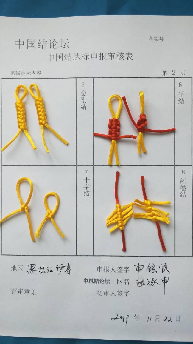 中国结论坛   中国绳结艺术分级达标审核 090058unvvv9knqyvx1onf