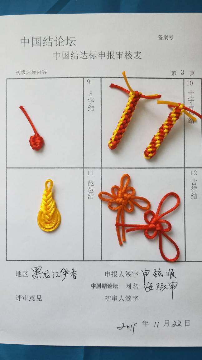 中国结论坛   中国绳结艺术分级达标审核 090059adfpj0aafxpfa8ai