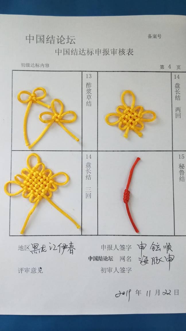 中国结论坛   中国绳结艺术分级达标审核 090059ey6573zn3zv77jjd