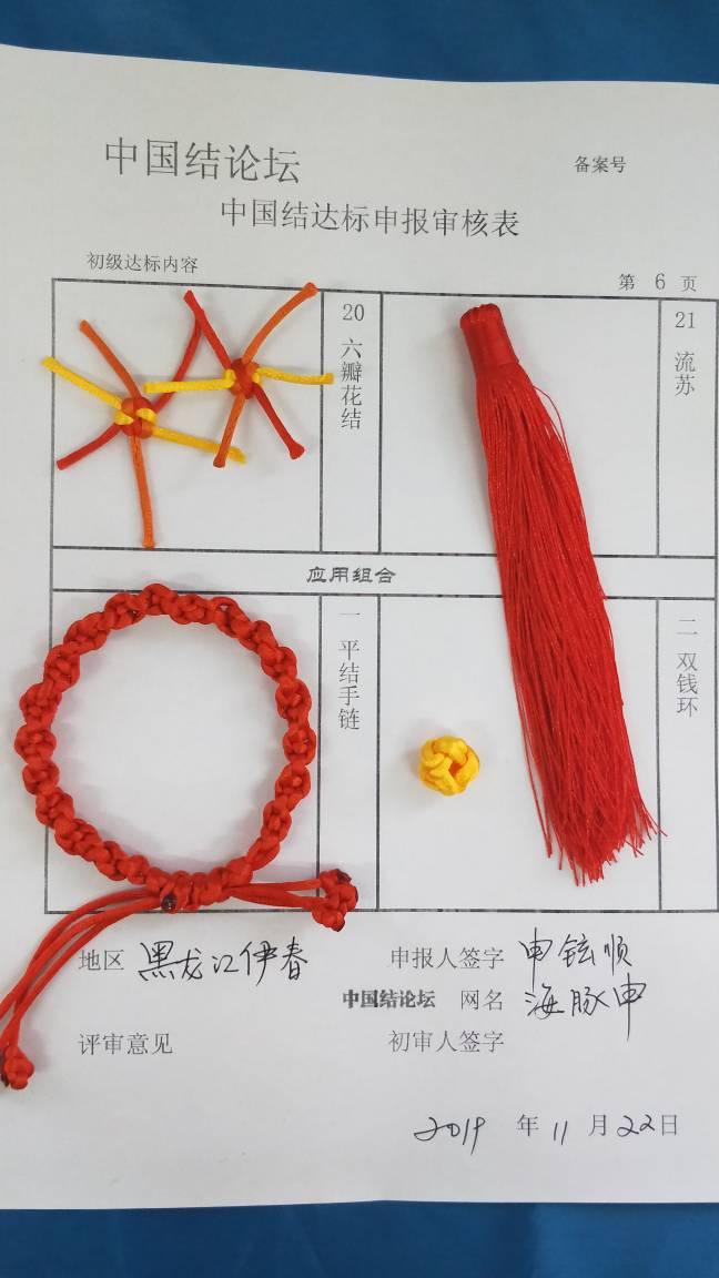 中国结论坛   中国绳结艺术分级达标审核 090100rt5g52g45ub6aetb