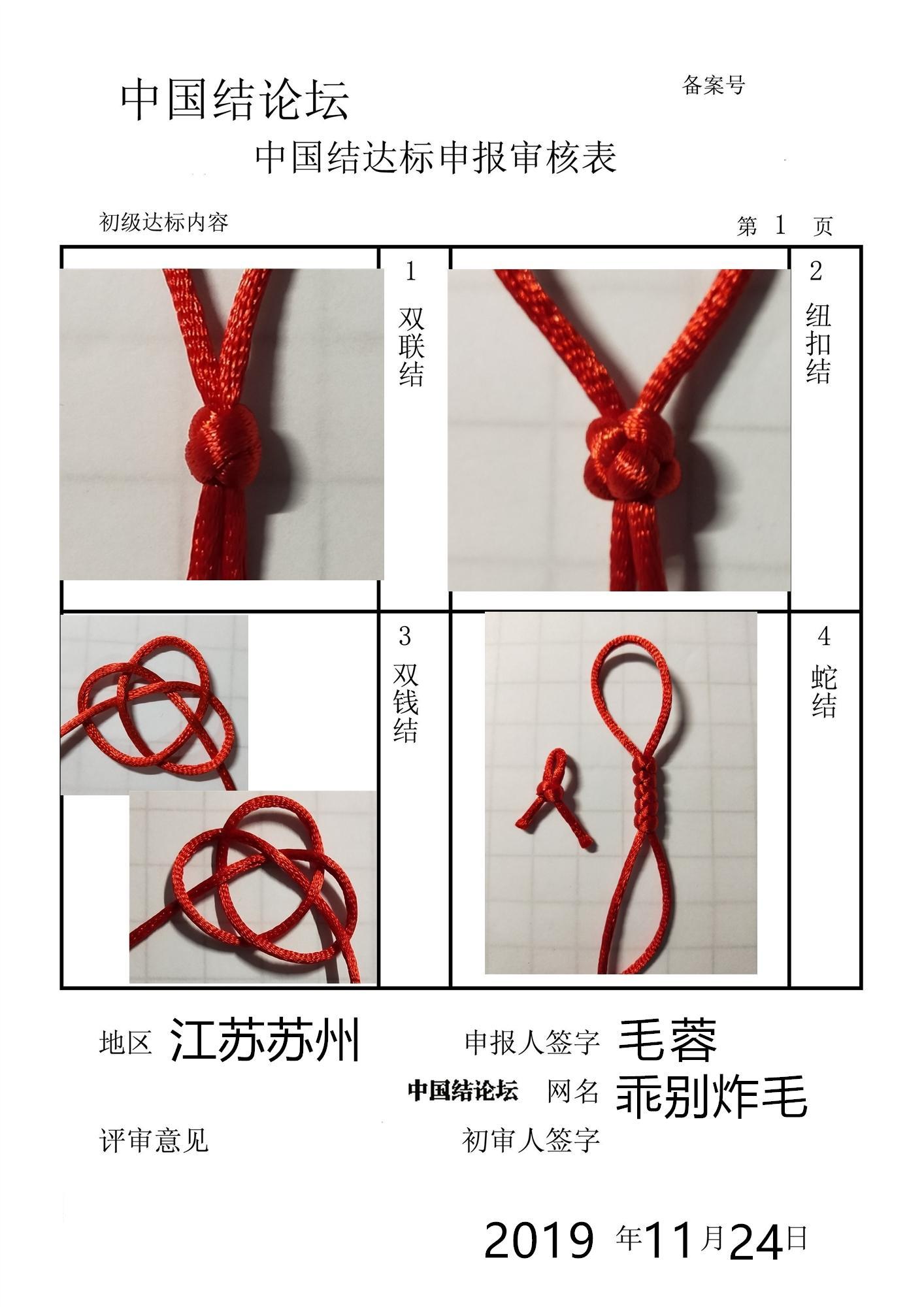 中国结论坛   中国绳结艺术分级达标审核 140648wzz9vif9fcmk1wo9