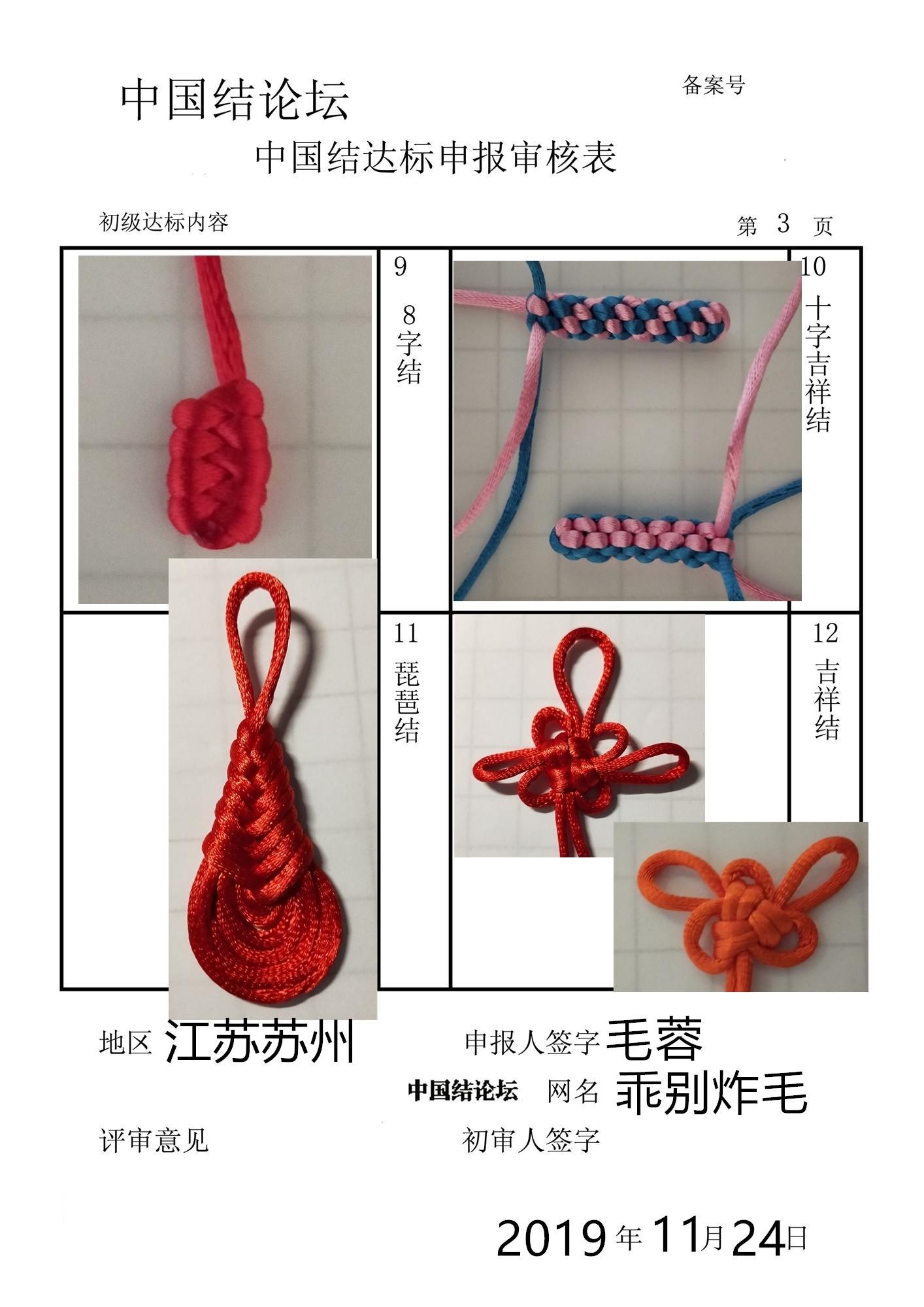 中国结论坛   中国绳结艺术分级达标审核 140649kr1c99qqyyy03110