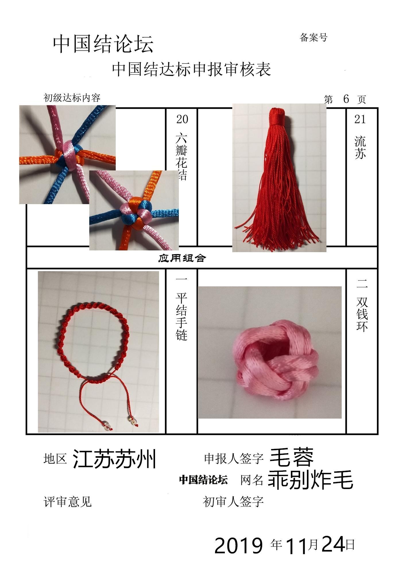 中国结论坛   中国绳结艺术分级达标审核 140650b3bpzctxv7t8zimi