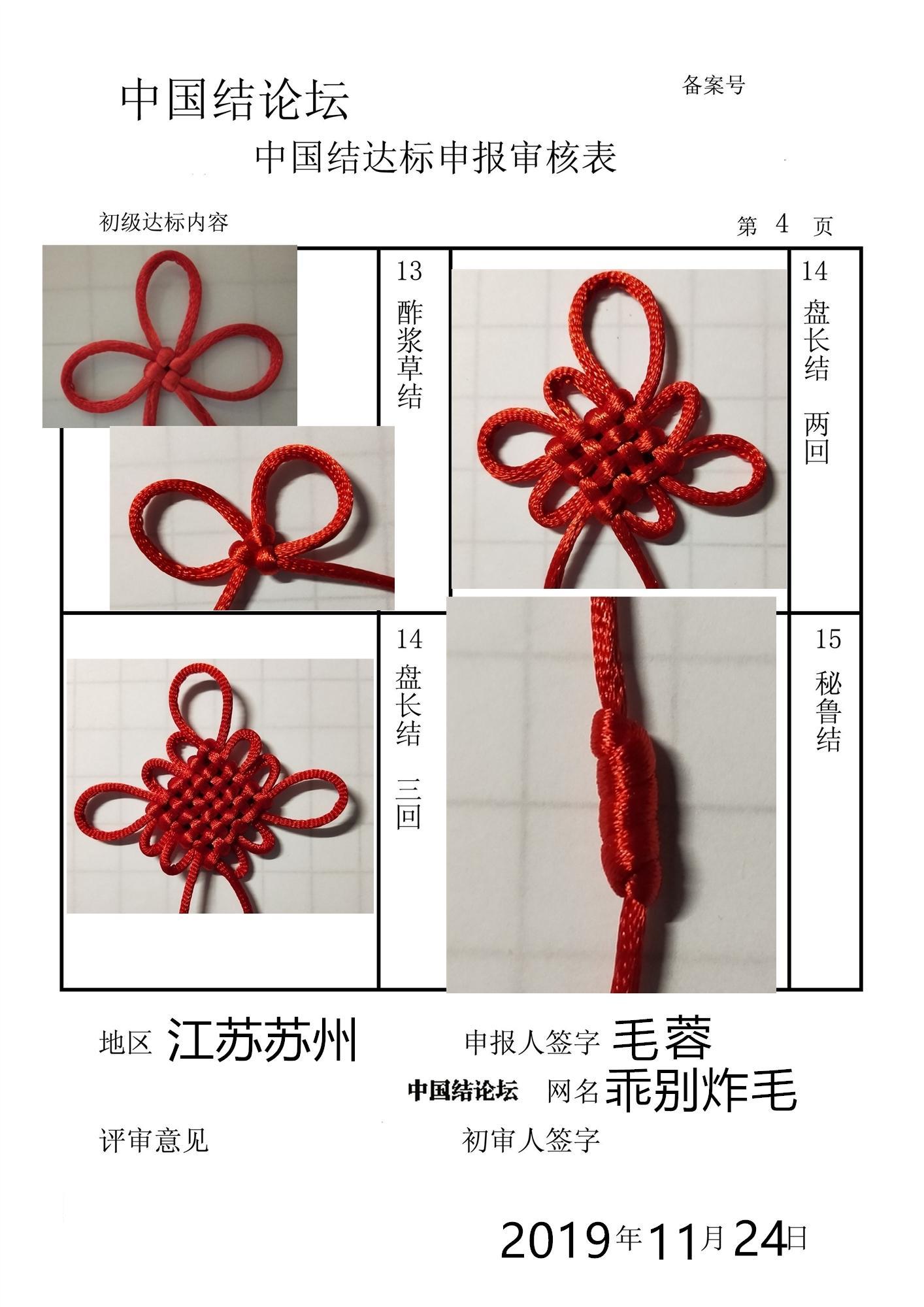 中国结论坛   中国绳结艺术分级达标审核 140650ezgerauigj8n8yn3