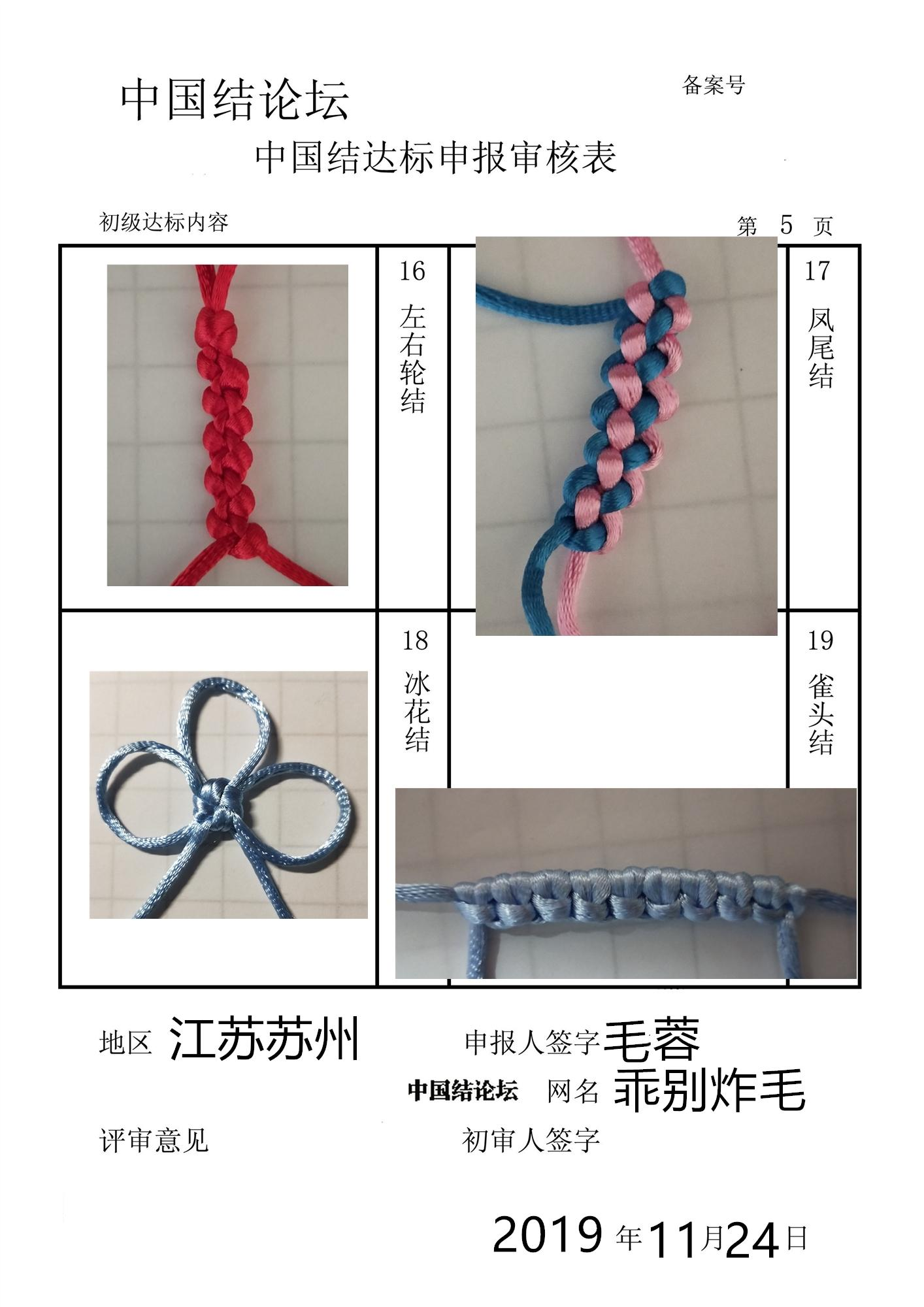 中国结论坛   中国绳结艺术分级达标审核 140650fmzcotkoo7eoodnl