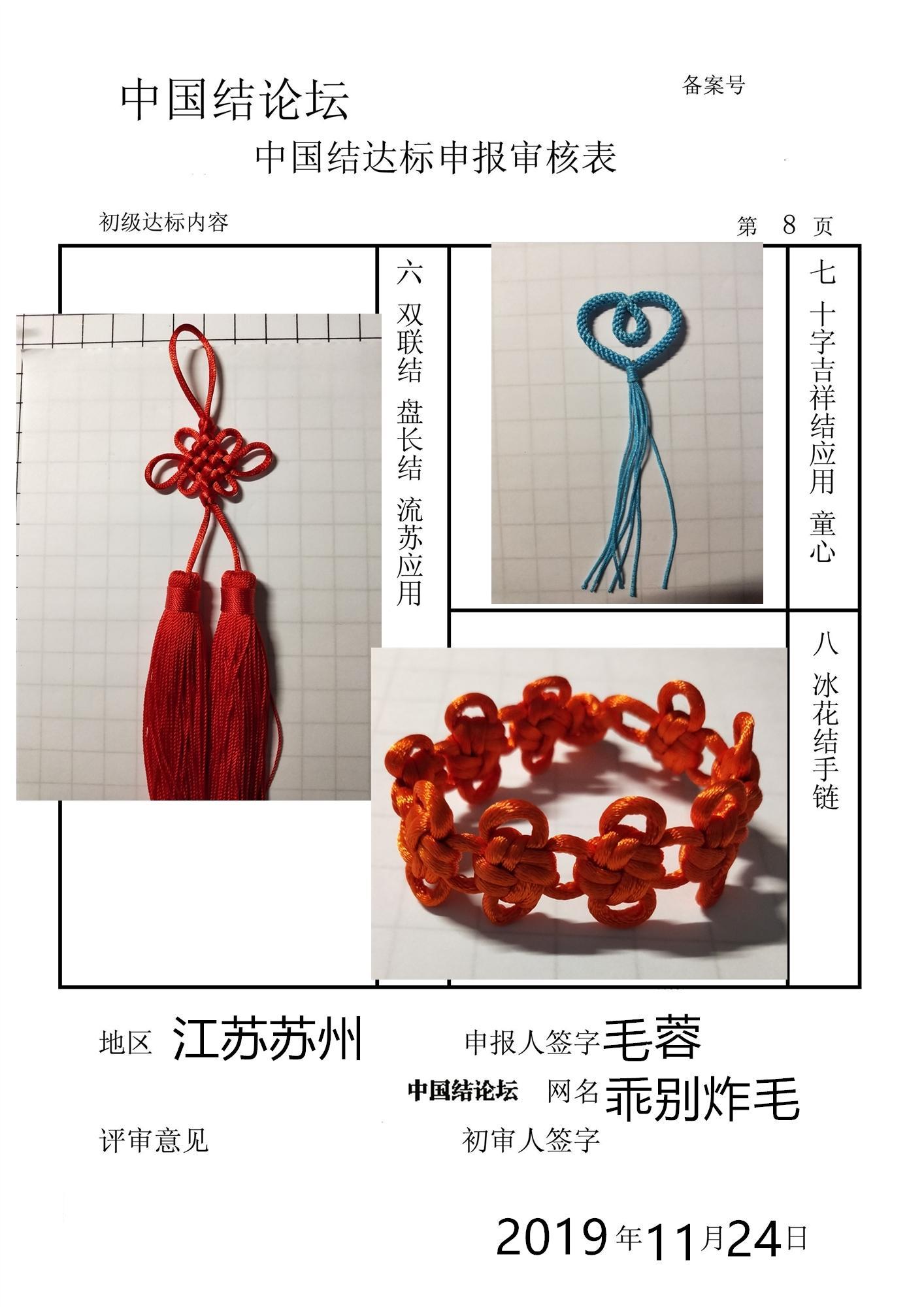 中国结论坛   中国绳结艺术分级达标审核 140651oziaakyag5pjgaqq