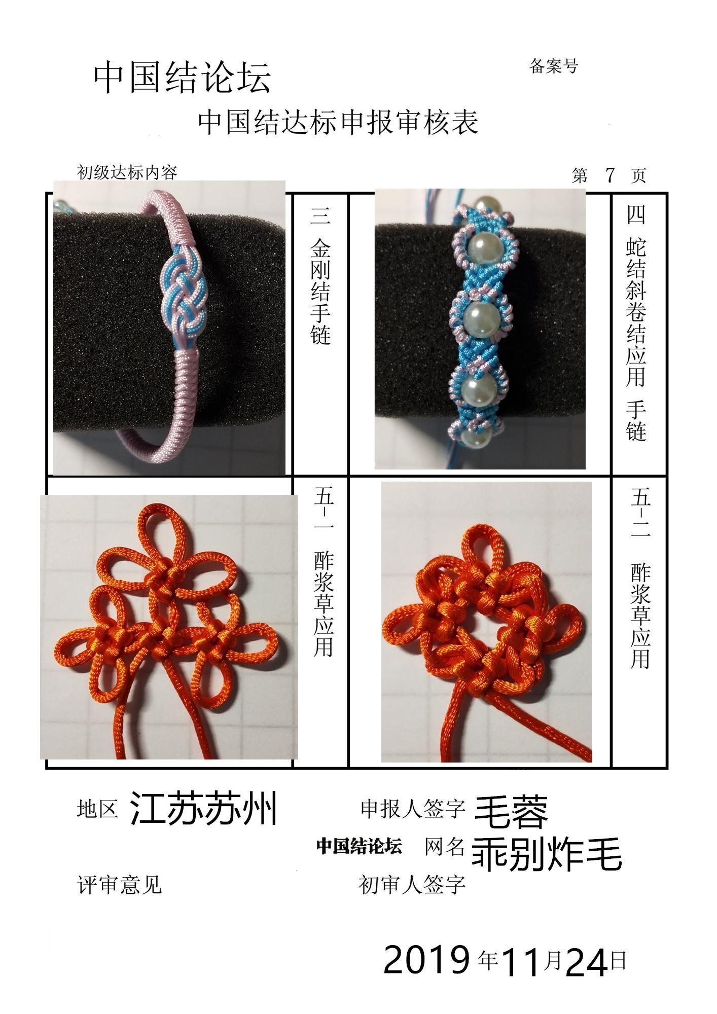 中国结论坛   中国绳结艺术分级达标审核 140651p93qq0lezgt99u0d