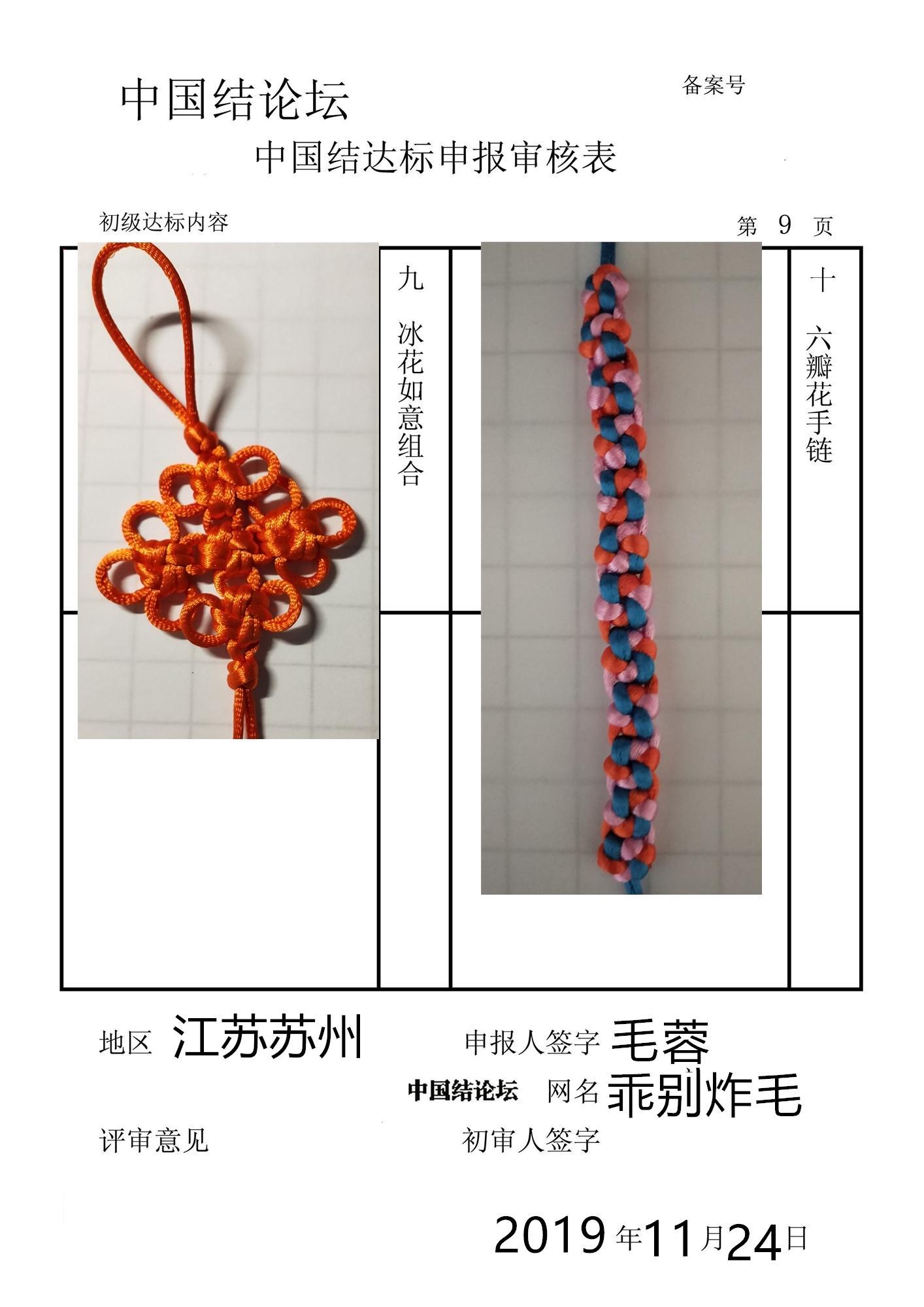 中国结论坛   中国绳结艺术分级达标审核 140652zsezze82hpdp32r2