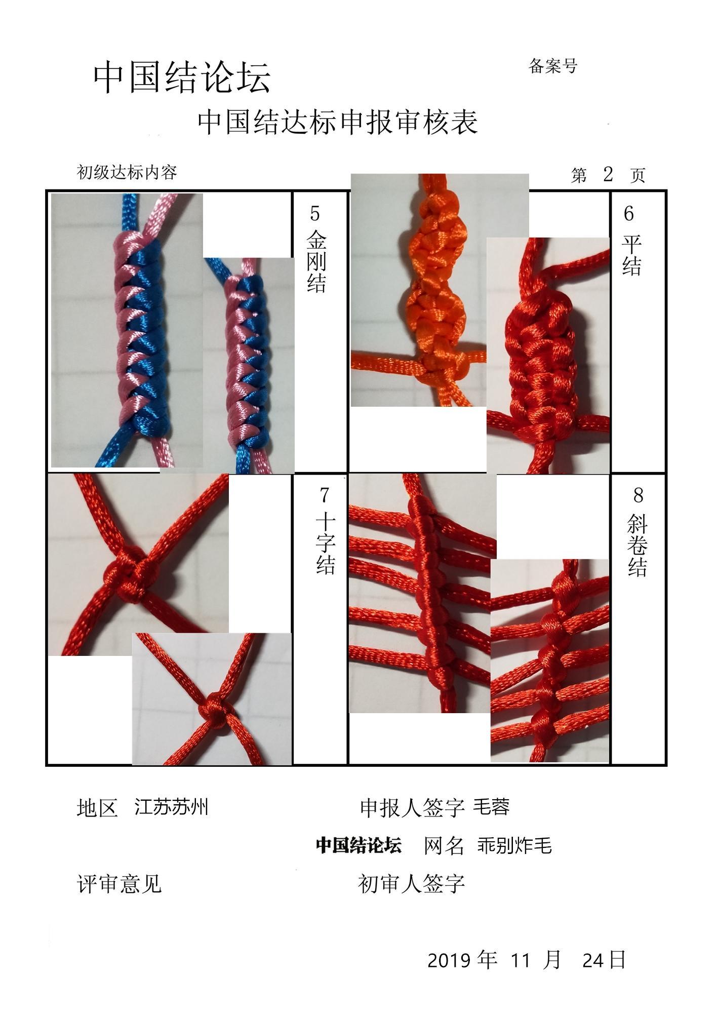中国结论坛   中国绳结艺术分级达标审核 204224dttcoayuoocwotwy