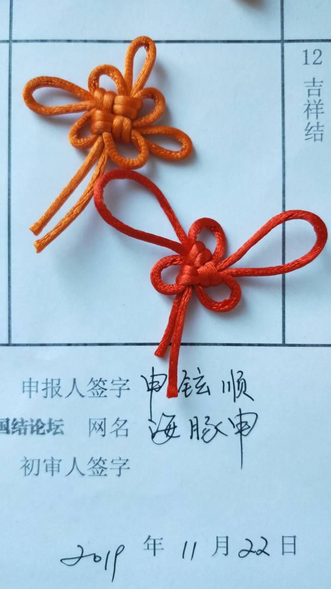 中国结论坛   中国绳结艺术分级达标审核 131223s7x93x5axnooxn5a