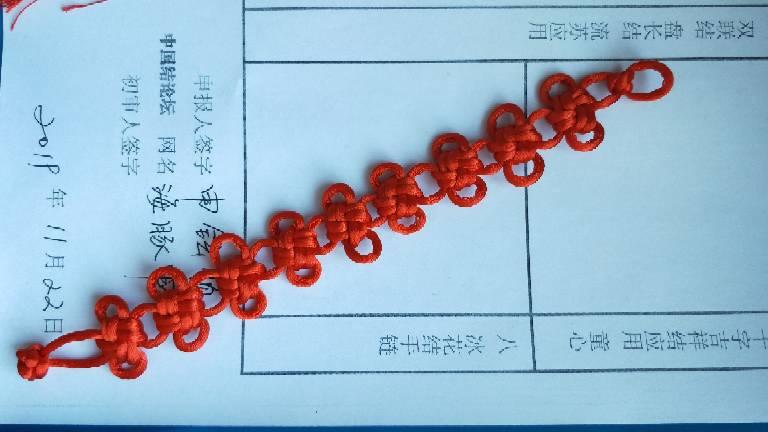 中国结论坛   中国绳结艺术分级达标审核 131224jy4jpjjju22mjpjj