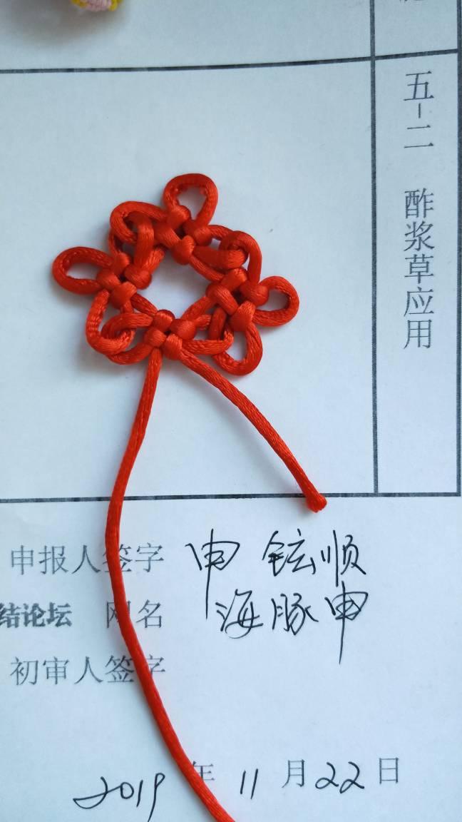 中国结论坛   中国绳结艺术分级达标审核 131224ld57dd57dl7exo73