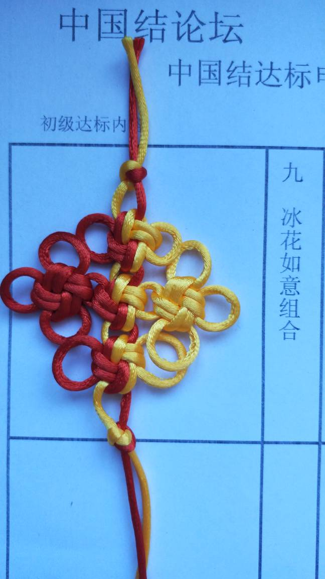 中国结论坛   中国绳结艺术分级达标审核 131224trqwmmawrmqimkiq