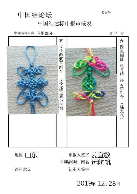 中国结论坛 远航帆+中级达标申请稿件  中国绳结艺术分级达标审核