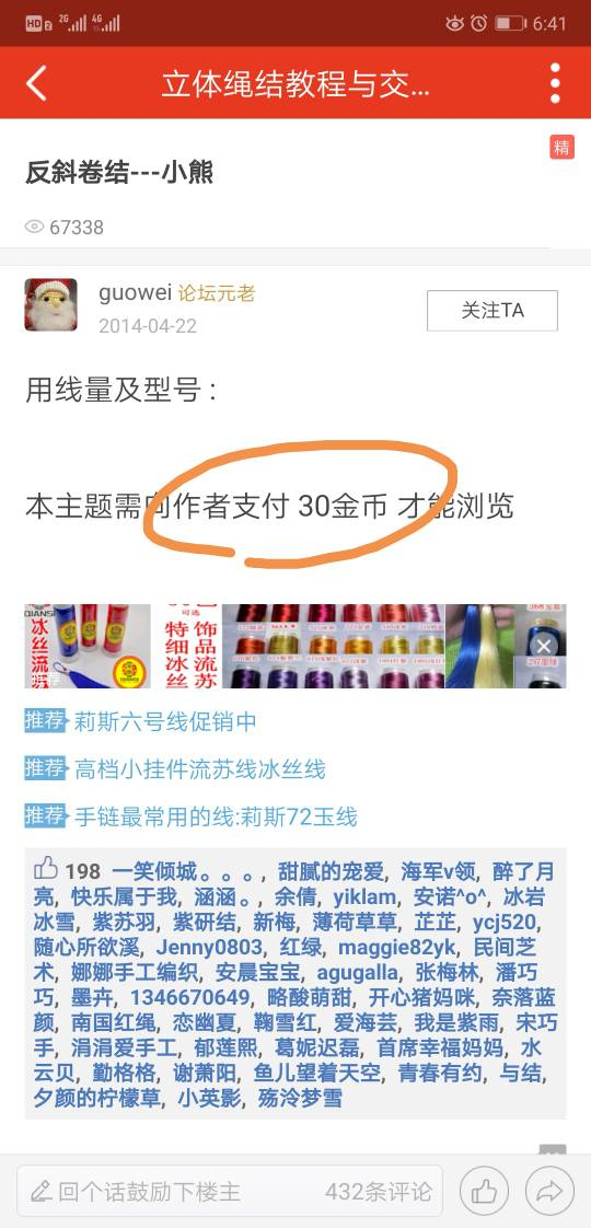 中国结论坛 用手机支付金币看教程的方法  论坛使用帮助 065437egee8a6rxym7dc7w