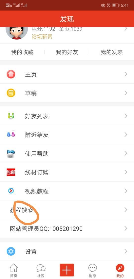 中国结论坛 用手机支付金币看教程的方法  论坛使用帮助 065438u7j1ft3n3i0tcjid