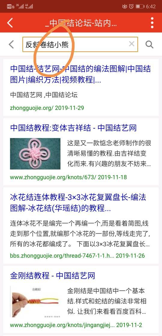 中国结论坛 用手机支付金币看教程的方法  论坛使用帮助 065439vml33t3tl3ajtjjz