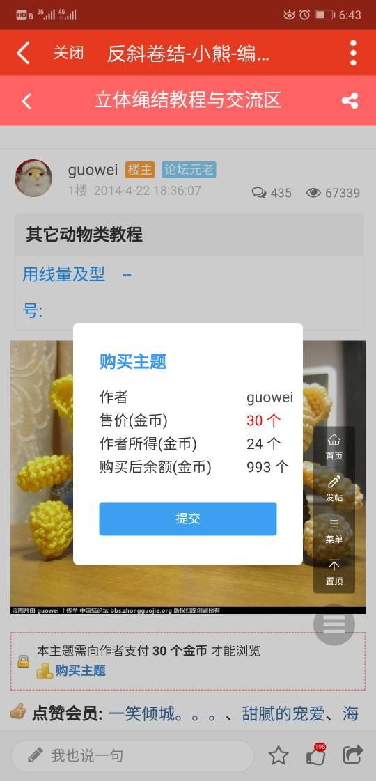 中国结论坛 用手机支付金币看教程的方法  论坛使用帮助 065440c3em11xxbzx3j5i4